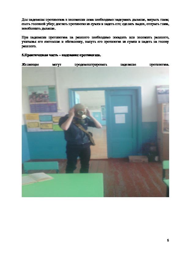 Всероссийский  открытый урок по «Основам безопасности жизнедеятельности» 8-10 кл