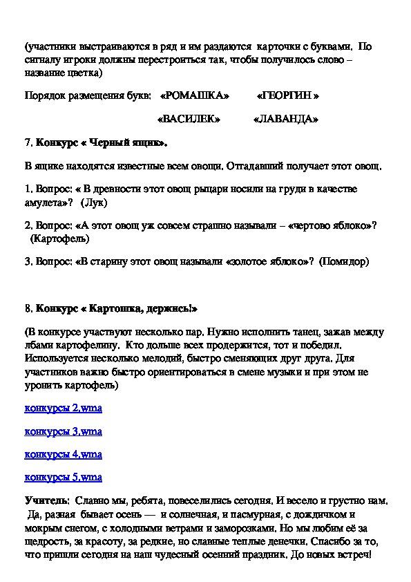 """Игровая программа """"Осень"""""""