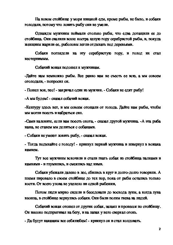 """Внеклассное мероприятие по программе """"Азбука мира"""" по теме: Добро. Дружба. (1 класс)"""