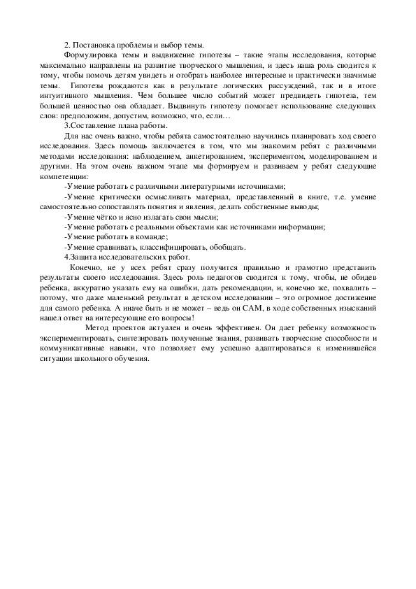 """""""Проектный метод деятельности старших дошкольников"""""""
