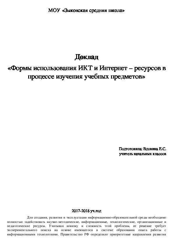 Доклад «Формы использования ИКТ и Интернет – ресурсов в процессе изучения учебных предметов».