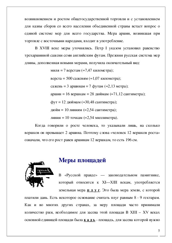 """Проект """"Старые русские меры"""""""
