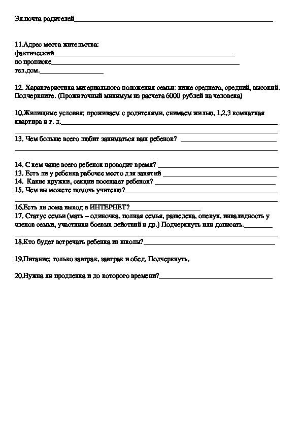 Анкета для родителей первоклассников