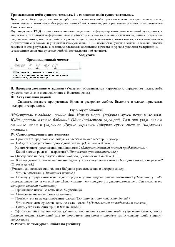 """Конспект урока по русскому языку 4 класс  на тему """"Три склонения имён существительных. 1-е склонение имён существительных."""""""