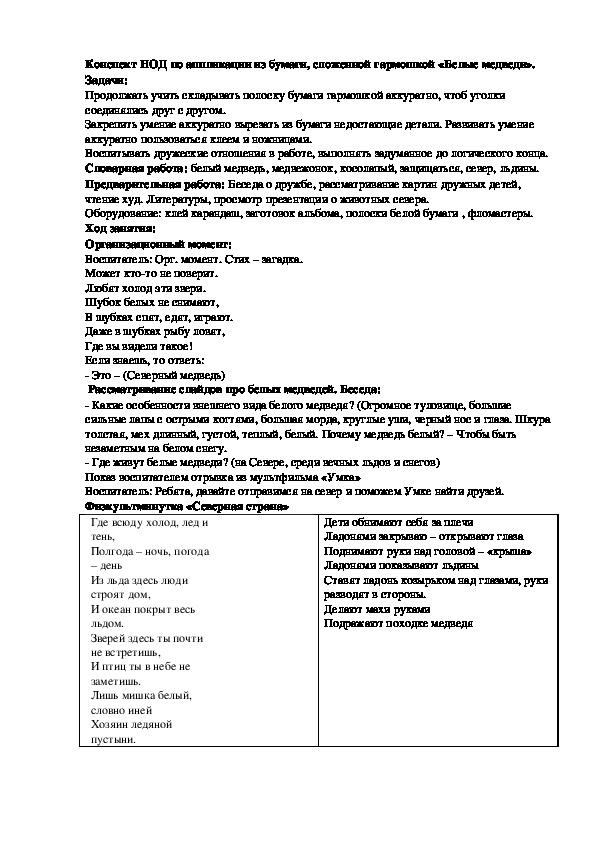Конспект НОД по аппликации из бумаги, сложенной гармошкой «Белые медведи».