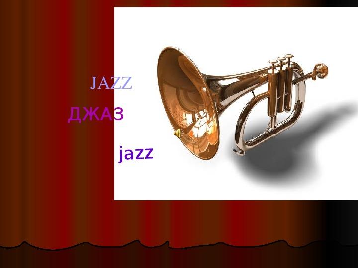 Презентация по музыке. Тема урока: Джаз (2 класс).
