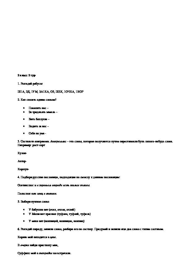 Олимпиадные задания для учащихся начальной школы