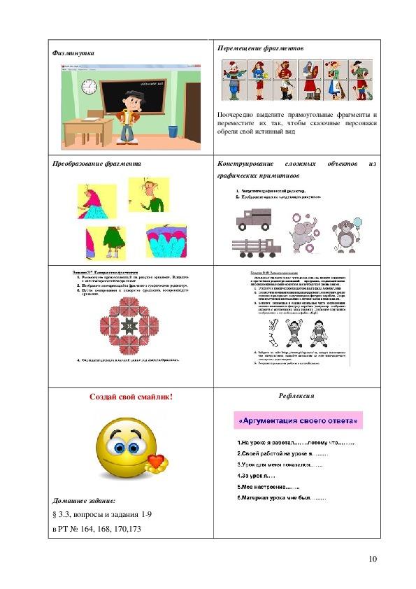 """Урок информатики в 7 классе по теме """"Создание графических изображений"""""""