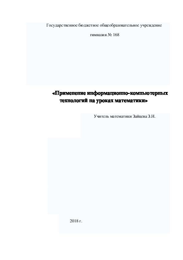 Статья «Применение информационно-компьютерных технологий на уроках математики»