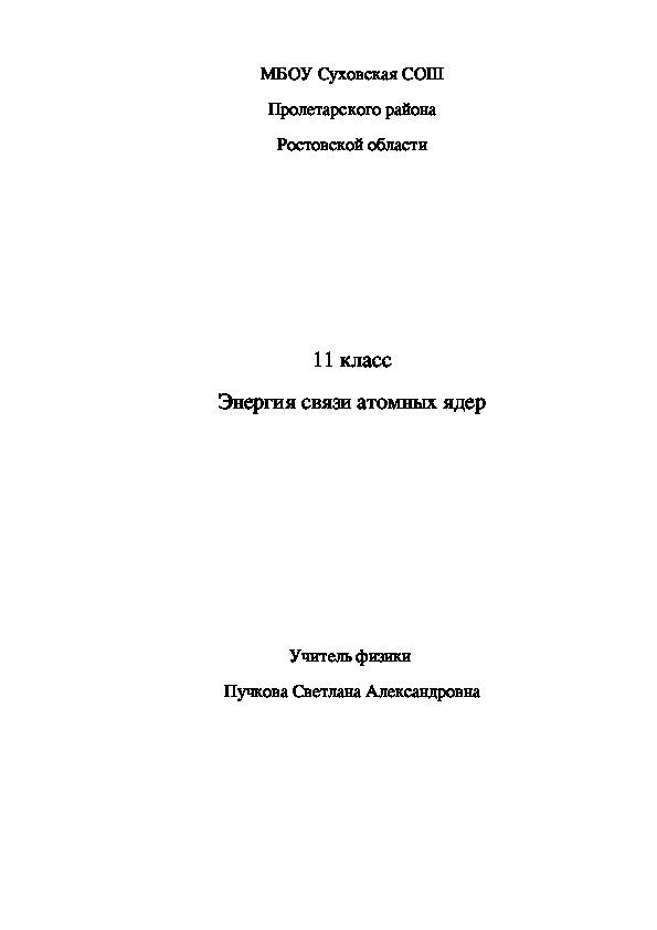 """Презентация по физике """"Энергия связи атомных ядер"""" (11 класс)"""