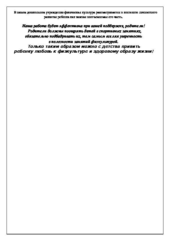 """Консультация для родителей инструктора по ФК на тему: """"Роль родителей в укреплении здоровья детей и приобщении их к здоровому образу жизни."""""""