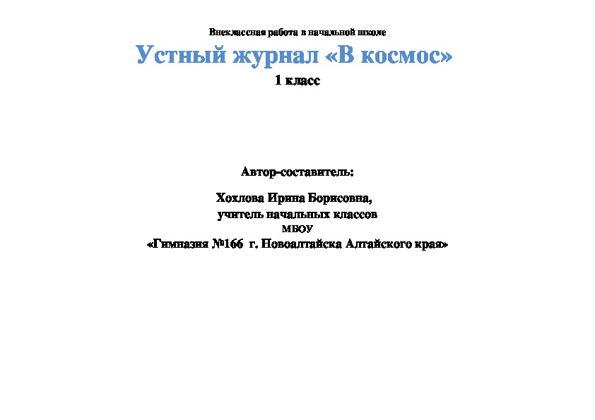 """""""Устный журнал «В космос»  (1 класс, внеклассная работа)"""