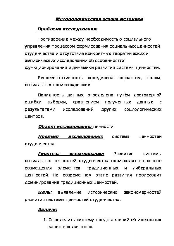 Авторская методика измерения ценностей молодежи И.В. Волоскова