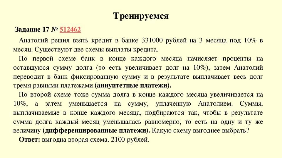 анатолий решил взять кредит в банке 331000 руб на 3 месяца под 10 банковские карты с большим лимитом