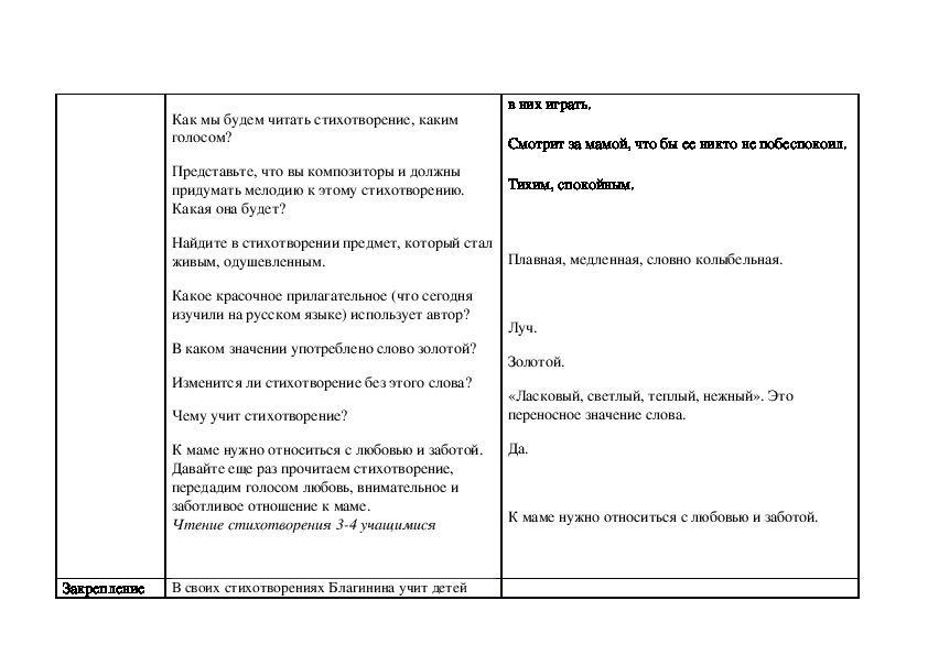 """""""Е. Благинина """"Посидим в тишине"""" (2 класс, чтение)"""
