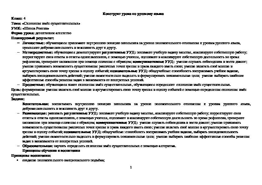 Конструкт по русскому языку 3 и 4 класс
