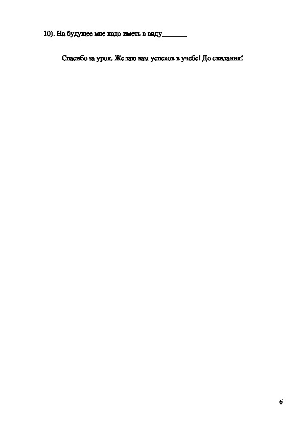 """Разработка урока """"Разные времена - разные одежды. История костюма старой руси и кривошеевского сельского поселения"""" 3 класс"""