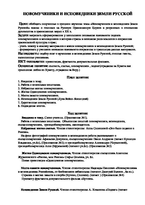 """Конспект занятия """"Новомученики и исповеднкии земли русской"""" 5 класс"""