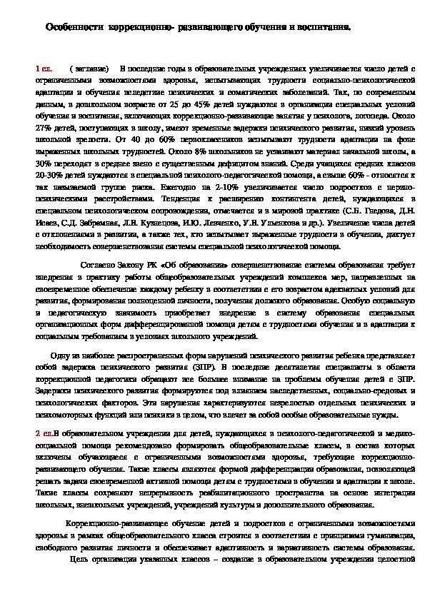 """Августовская конференция педагогов """"    Особенности  коррекционно- развивающего обучения и воспитания."""""""