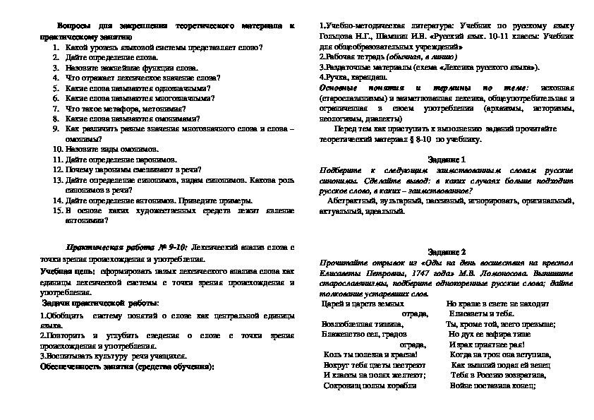 РАБОЧАЯ ТЕТРАДЬ по дисциплине «Русский язык и литература. Литература» для аудиторных работ  для студентов  ГБПОУ СО очного обучения