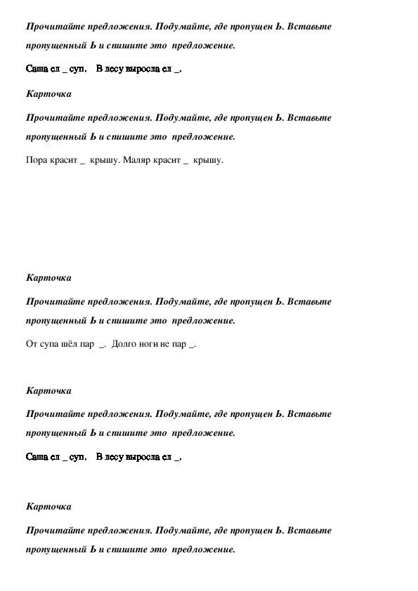 «Обозначение твердости и мягкости согласных звуков на письме.  Класс: 2 «Б»