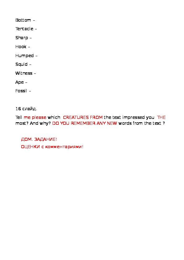 """Разработка урока по английскому языку """"Загадочные существа""""(9 класс)"""