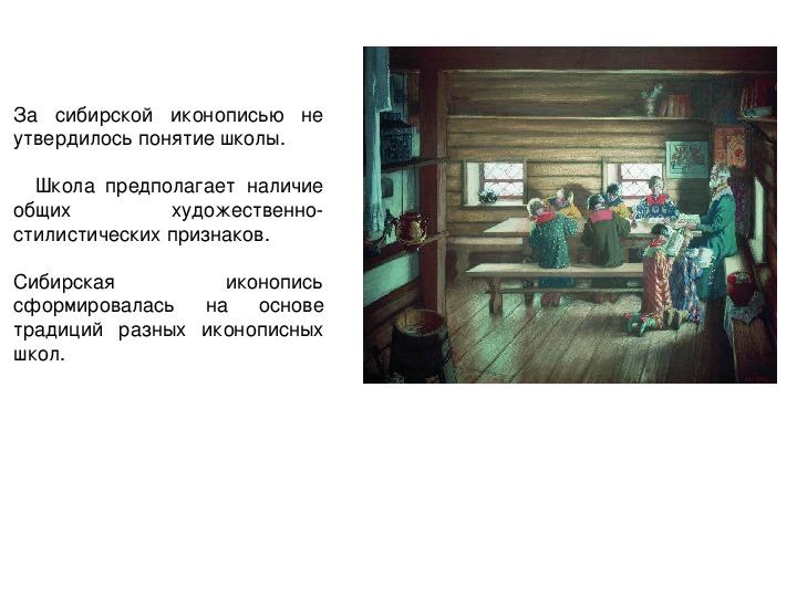 """Презентация НПК по истории родного края: """"История Сибирской иконописи"""""""