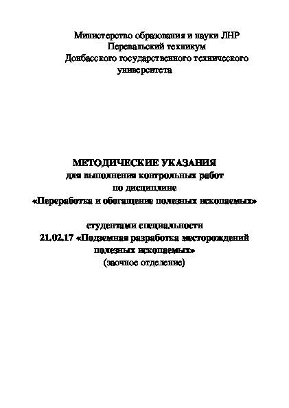 """Методические указания для выполнения контрольных работ по дисциплине: """"Переработка и обогащение полезных ископаемых"""" 2017г"""