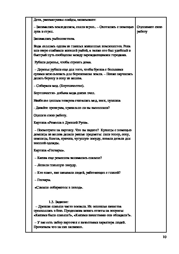 """Конспект урока """"Наши предки славяне"""" 3 класс"""