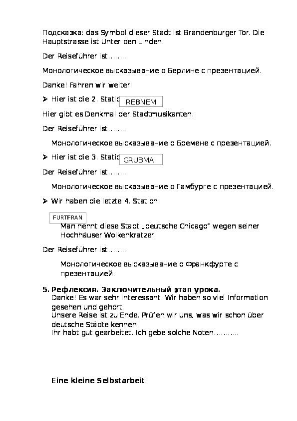"""Организационная структура урока немецкого языка  на тему """"Путешествие по городам Германии"""""""