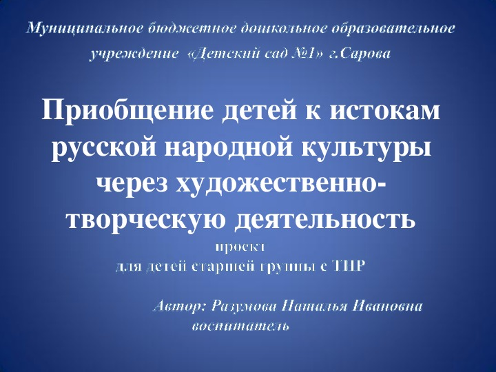 Приобщение детей к истокам  русской народной культуры  через художественно- творческую деятельность