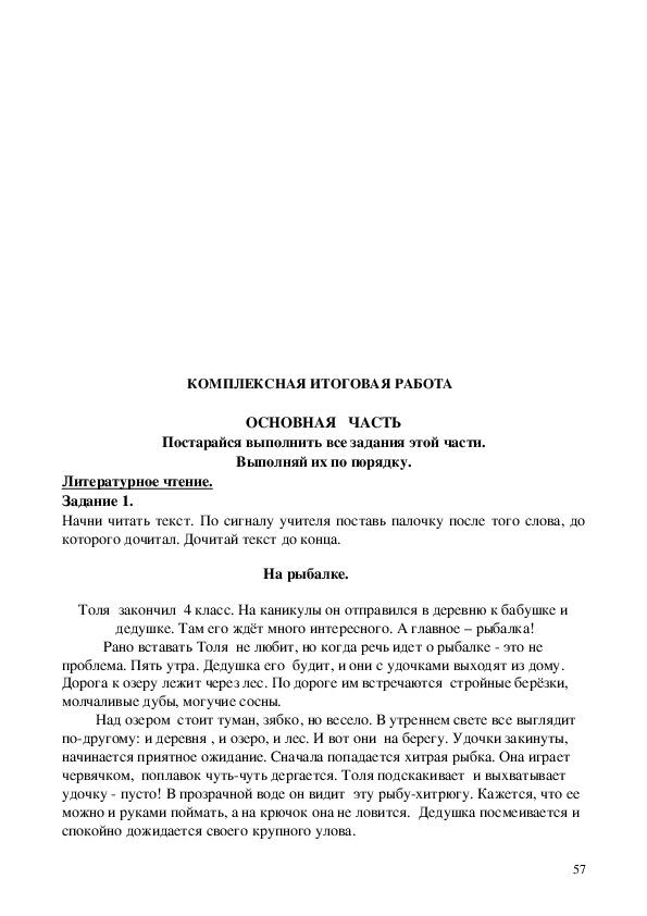 Контрольно-измерительные материалы по математике, русскому языку, окружающему миру  к УМК ПНШ ( 4  класс)