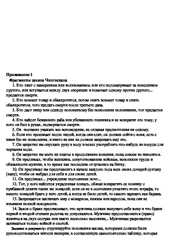 """Разработка урока истории в 10 классе """"Начало монгольского нашествия""""( разработка и презентация)"""