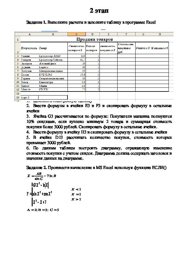 Методическая разработка предметной олимпиады по Информатике