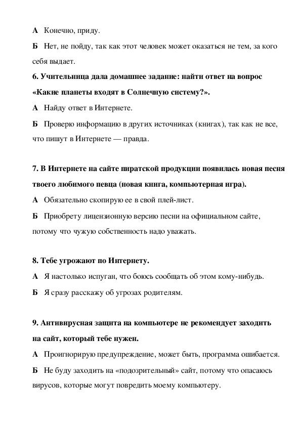 «ТВОЙ БЕЗОПАСНЫЙ ИНТЕРНЕТ» (Сетевой ликбез) (2-8 класс)