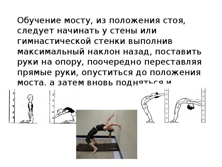 потолок как встать на мостик пошаговые упражнения картинки матрасом