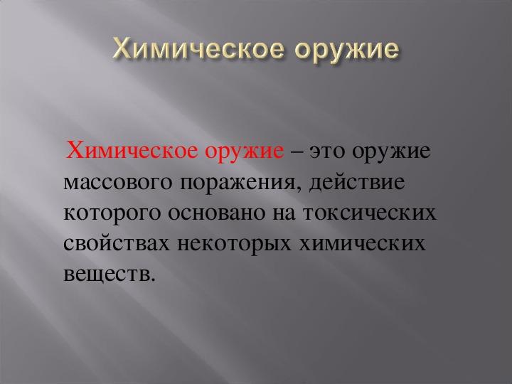 Презентация по БЖД