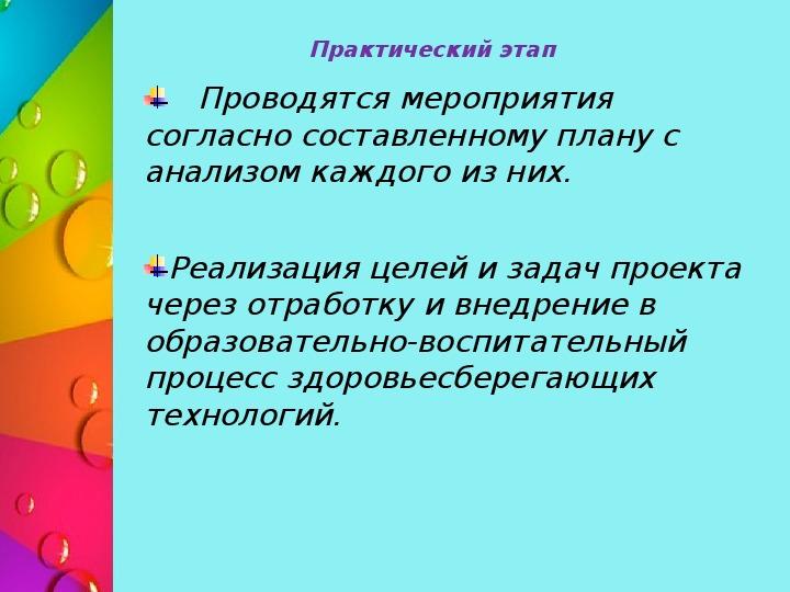 """Учительский проект """"Формирование здорового образа жизни у младших школьников"""""""