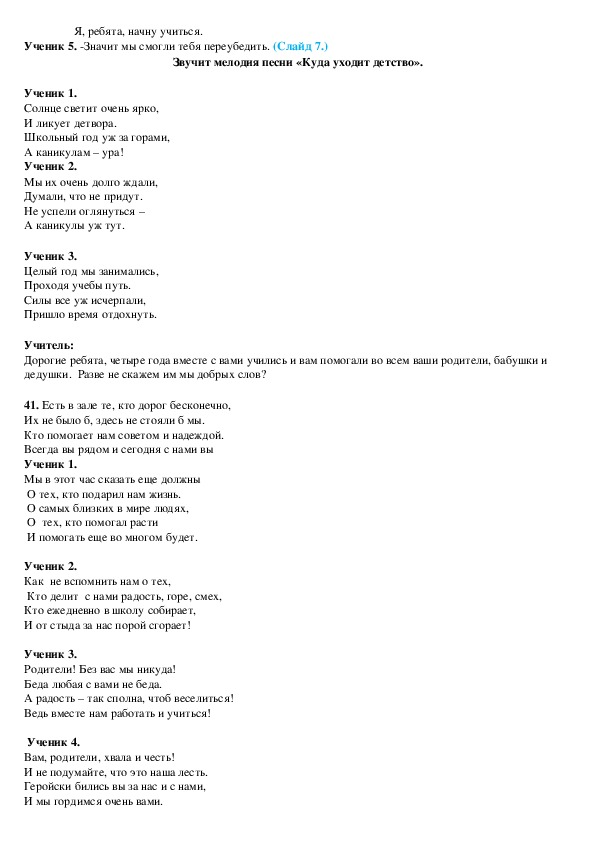 Раб.программа письмо 1кл Школа России