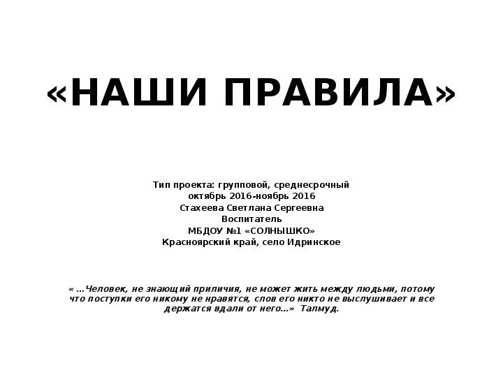 "Презентация проекта ""Наши правила"""