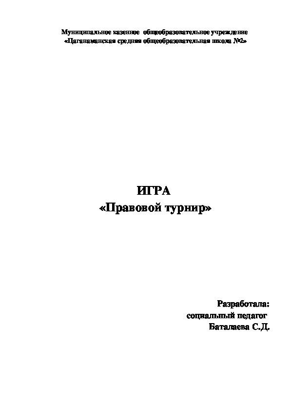 """Игра """"Правовой турнир"""""""