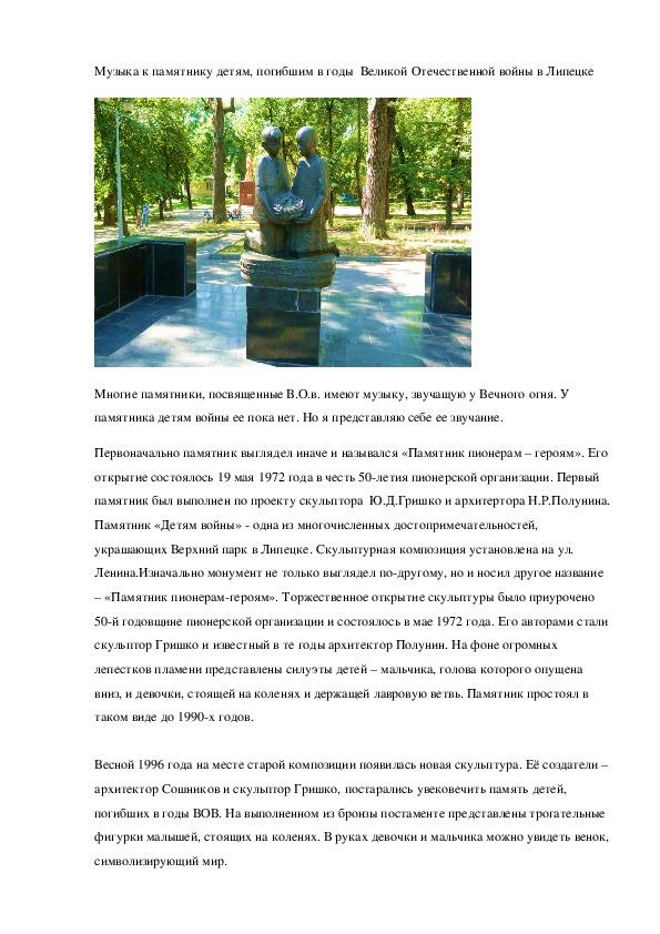 """Домашняя  работа """"Музыка к памятнику детям, погибшим в годы  Великой Отечественной войны в Липецке"""""""