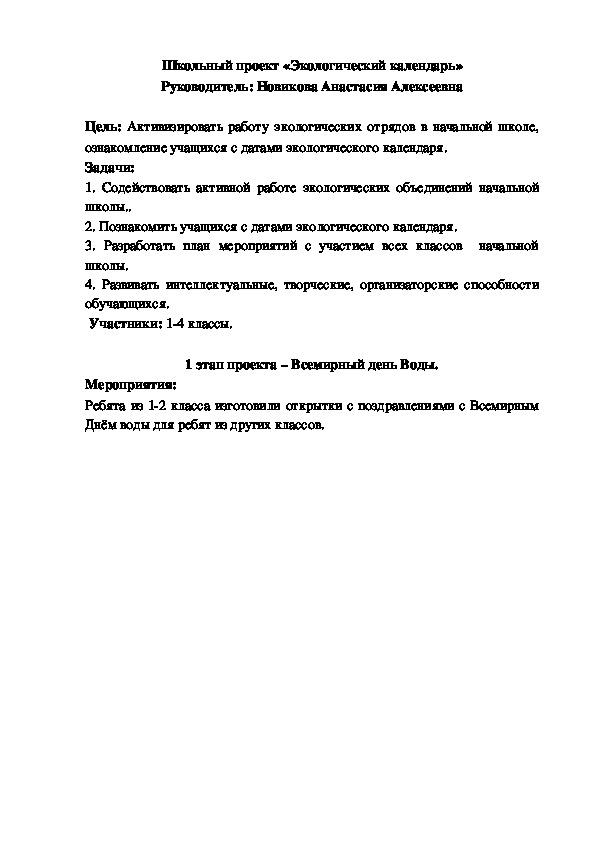 """Школьный  проект """"Экологический календарь: День воды"""""""
