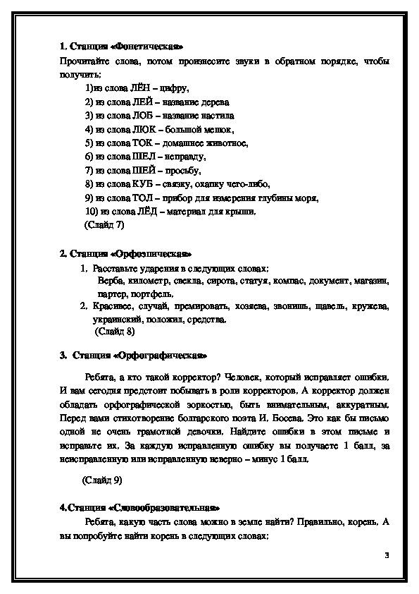 Внеклассное мероприятие по русскому языку «Лингвистическое путешествие»
