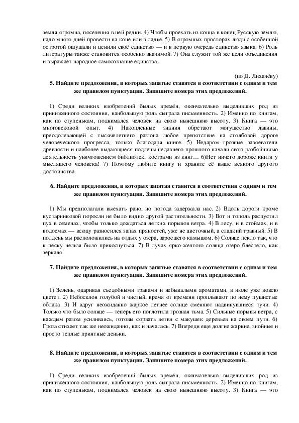 Презентация по русскому языку. Подготовка к ЕГЭ. Задание 21.