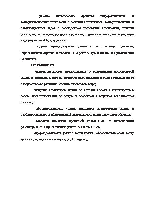 Методические рекомендации по истории для вне аудиторной самостоятельной работе студентов по специальности 43.02.10 Туризм.