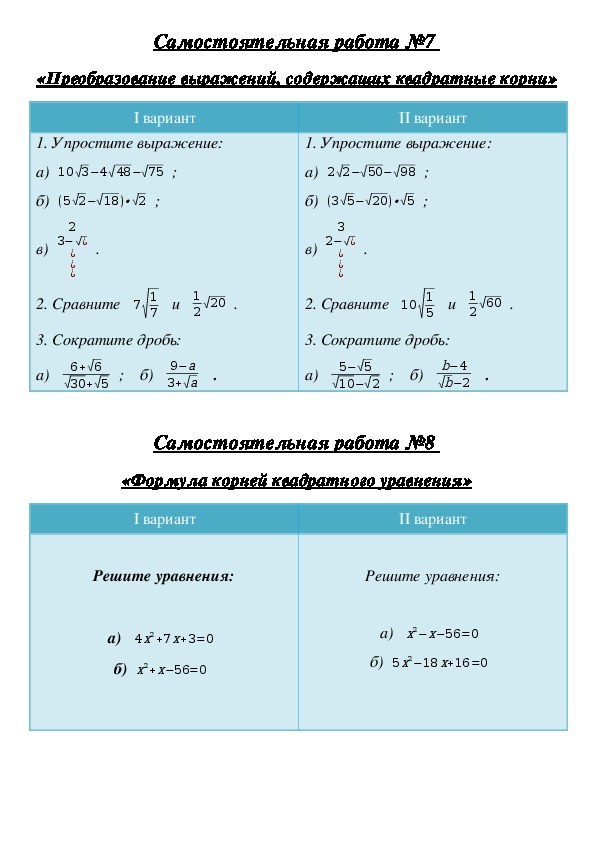 Контрольные и самостоятельные работы по алгебре в 8 классе
