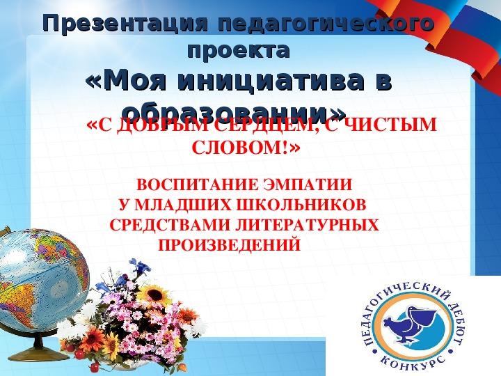 «С ДОБРЫМ СЕРДЦЕМ, С ЧИСТЫМ СЛОВОМ!»  - ВОСПИТАНИЕ ЭМПАТИИ (ЭМОЦИОНАЛЬНОЙ ОТЗЫВЧИВОСТИ) У МЛАДШИХ ШКОЛЬНИКОВ  СРЕДСТВАМИ ЛИТЕРАТУРНЫХ ПРОИЗВЕДЕНИЙ (доклад)