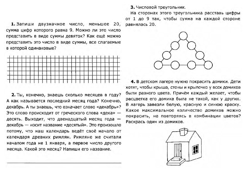 Карточки нестандартные задачи по математике в 1 классе.