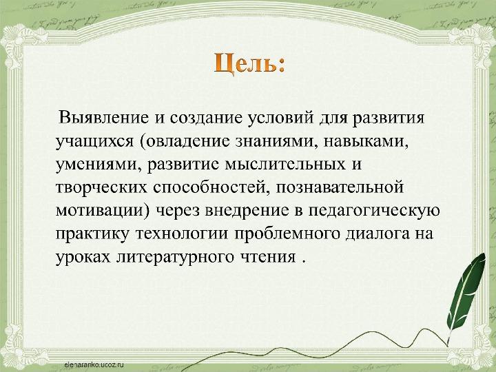 """Методическое объединение """"Технология проблемного диалога на уроках литературного чтения"""""""